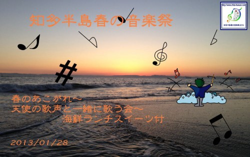知多半島春の音楽祭 1月28日 春のあこがれ~天使の歌声と一緒に歌う会