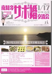 fax to-taru_0003